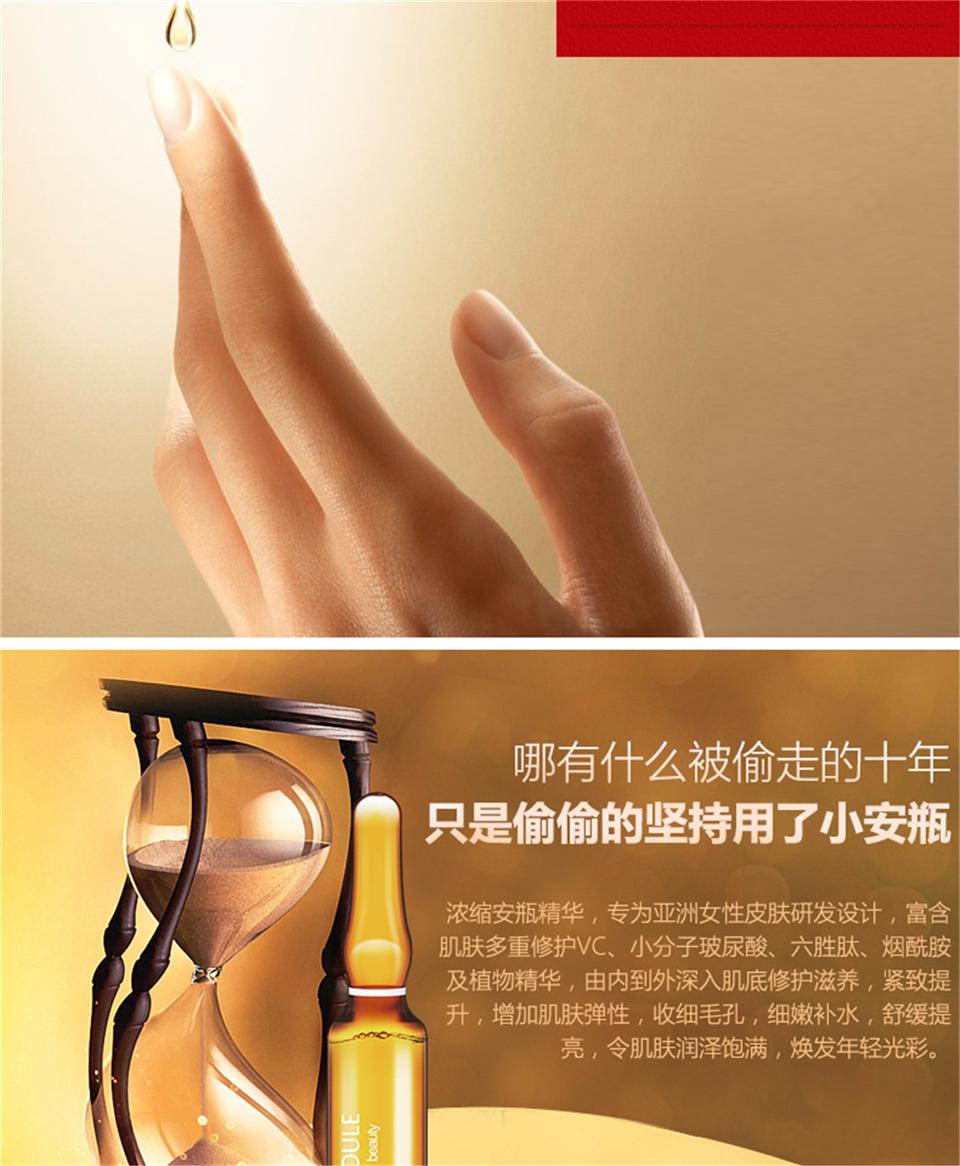 安瓶詳情頁_05.jpg
